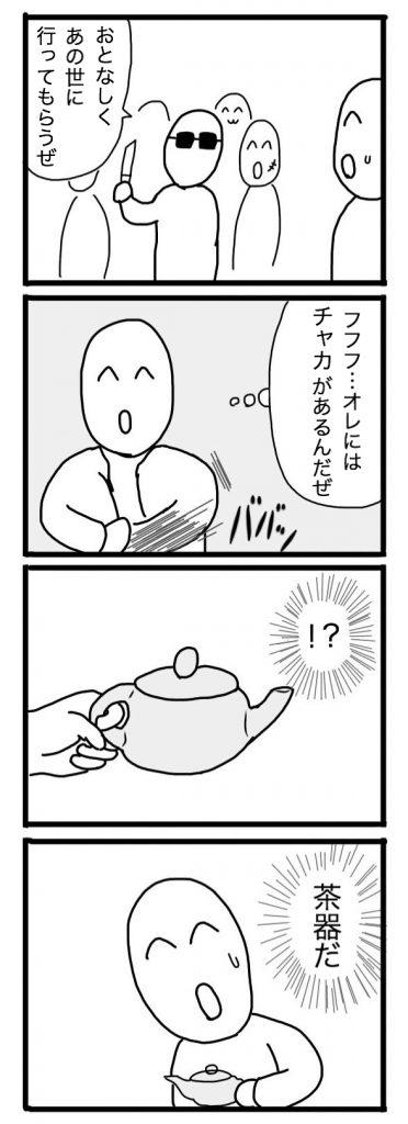 だじゃれまんが⑧ 切り札