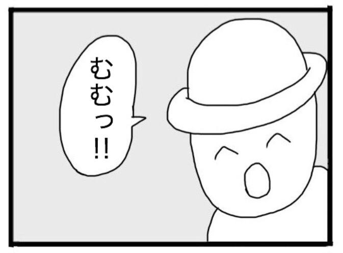 だじゃれまんが⑭ 蓼食う虫ものアイキャッチ画像