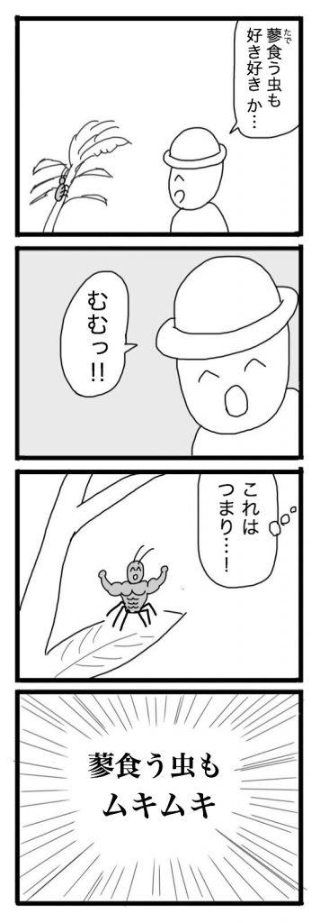 だじゃれまんが⑭ 蓼食う虫もの画像