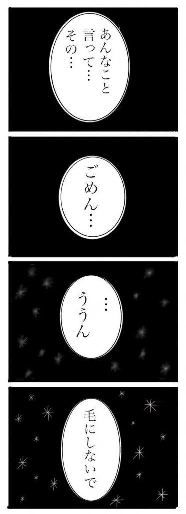 だじゃれまんが⑱ Dont worry
